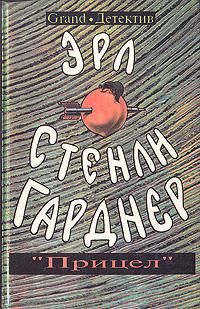 Эрл Стенли Гарднер. Собрание сочинений. Том D. Прицел