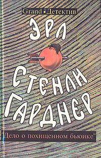 Эрл Стенли Гарднер. Собрание сочинений. Том В. Дело о похищенном бьюике