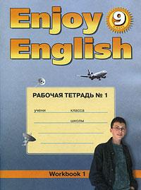Enjoy English 9: Workbook 1 / Английский язык. 9 класс. Рабочая тетрадь 1
