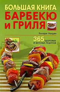 Большая книга барбекю и гриля. 365 здоровых и вкусных рецептов