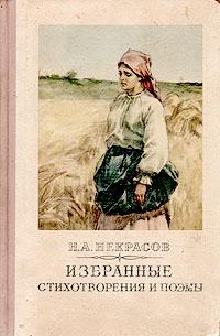 Н. А. Некрасов. Избранные стихотворения и поэмы