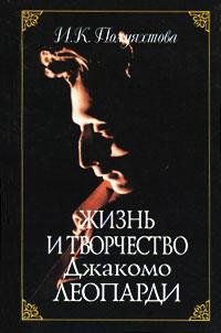 Жизнь и творчество Джакомо Леопарди