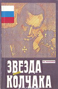 Книга Звезда адмирала Колчака