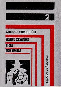 Зарубежный детектив. В восьми томах. В семи книгах. Книга 2