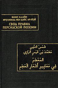 Свод правил персидской поэзии. Часть 2. О науке рифмы и критики поэзии