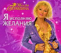 Я исполняю желания (аудиокнига MP3). Наталия Правдина