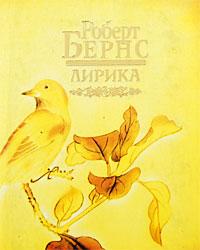 Роберт Бернс. Лирика (миниатюрное издание). Роберт Бернс