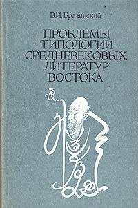 Проблемы типологии средневековых литератур востока