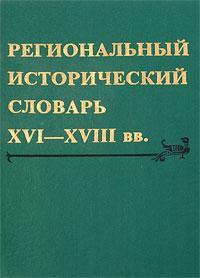 Региональный исторический словарь XVI-XVIII вв.