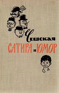 Чешская сатира и юмор. Стихи. Рассказы. Фельетоны. Очерки