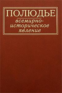 Zakazat.ru: Полюдье. Всемирно-историческое явление