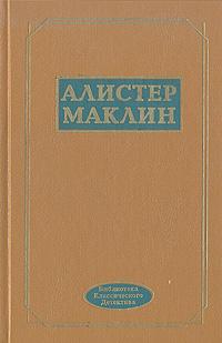Алистер Маклин. Избранные произведения