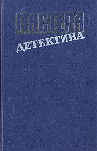 Книга Мастера детектива. Выпуск 4