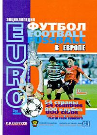 Е. В. Сергеев. Футбол в Европе. Энциклопедия