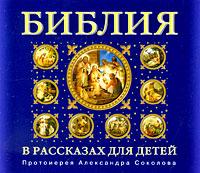 Библия в рассказах для детей (аудиокнига MP3)12296407Библия - особая древняя книга, вместившая в себя всю мудрость духовного развития и существования людей. Послушав Библию, ты откроешь для себя много нового. Сотни библейских понятий и имен наполнятся для тебя содержанием. История оживет и пройдет прямо перед твоими глазами в ярких образах. Но главное: Библия - это книга книг, и только она подарит тебе душевный компас, который поможет найти верную дорогу в сложнейших лабиринтах жизни.