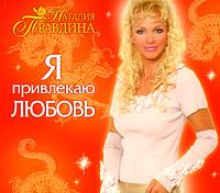 Я привлекаю любовь (аудиокнига MP3). Наталия Правдина