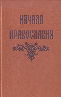 Цитаты из книги Начала православия