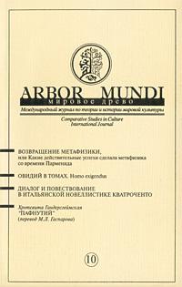 ������� �����, �10, 2003