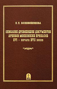 Описание древнейших документов архивов московских приказов XVI - начала XVII веков