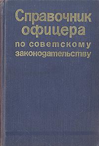 Справочник офицера по советскому законодательству