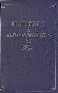 Пушкин и поэтический язык ХХ века