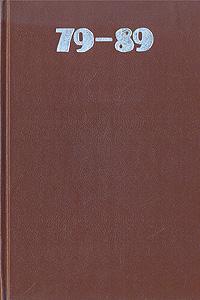 79 - 89. Рассказы, очерки, стихи
