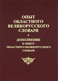 Опыт областного великорусского словаря. Дополнение к опыту областного великорусского словаря