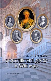 Российский двор в XVIII веке