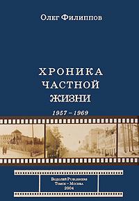 Хроника частной жизни. 1957-1969