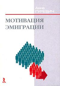 Мотивация эмиграции. Анна Гуревич
