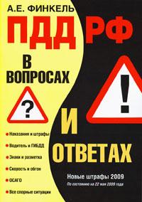 ПДД РФ в вопросах и ответах