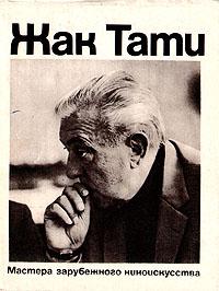Жак Тати