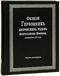 Общий Гербовник дворянских родов Всероссийской Империи, начатый в 1797 году. Часть 4