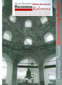 Коломна. Архитектурное наследие в фотографиях / Kolomna: Architectural Heritage in Photographs