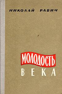 Молодость века. Николай Равич