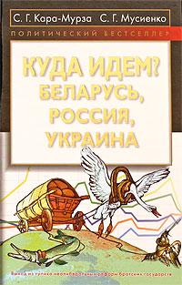 Куда идем? Беларусь, Россия, Украина