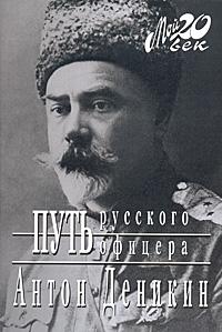 Путь русского офицера. Антон Деникин