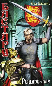 Бастард. Рыцарь-маг