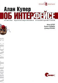 Алан Купер об интерфейсе. Основы проектирования взаимодействия. Алан Купер, Роберт Рейман, Дэвид Кронин