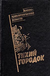 Тихий городок: Военно-приключенческие повести