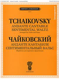 Чайковский. Анданте кантабиле. Сентиментальный вальс. Обработка для скрипки и фортепиано ( 978-5-9720-0056-2 )