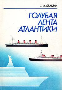 Книга Голубая лента Атлантики