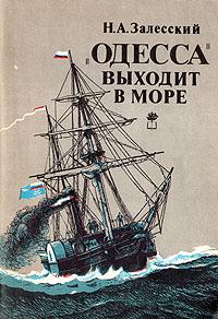 """""""Одесса"""" выходит в море. Возникновение парового мореплавания на Черном море, 1827 - 1855 гг."""