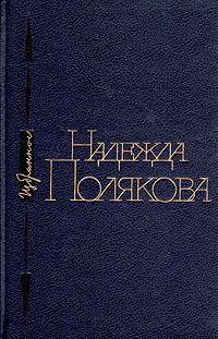 Надежда Полякова. Избранное