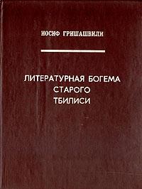 Литературная богема старого Тбилиси