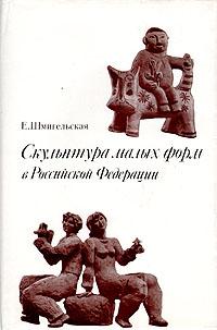 Скульптура малых форм в Российской Федерации