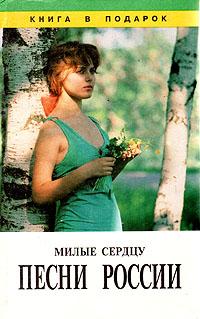 Милые сердцу песни России