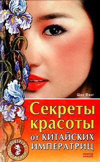Книга Секреты красоты от китайских императриц