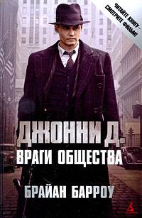 Джонни Д. Враги общества. Брайан Барроу