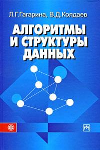 Алгоритмы и структуры данных. Л. Г. Гагарина, В. Д. Колдаев